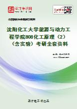 2020年沈阳化工大学能源与动力工程学院808化工原理(2)(含实验)考研全套资料