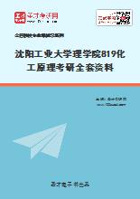 2020年沈阳工业大学理学院819化工原理考研全套资料