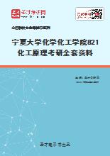 2021年宁夏大学化学化工学院821化工原理考研全套资料
