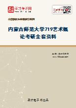 2020年内蒙古师范大学719艺术概论考研全套资料