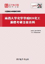 2020年南昌大学化学学院824化工原理考研全套资料