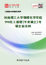 2020年河南理工大学物理化学学院998化工原理[专业硕士]考研全套资料
