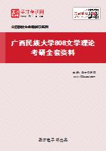 2021年广西民族大学808文学理论考研全套资料