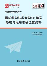 2021年国防科学技术大学841信号系统与电路考研全套资料