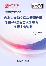 2020年内蒙古大学文学与新闻传播学院626汉语言文学综合一考研全套资料