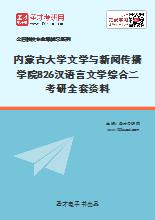 2020年内蒙古大学文学与新闻传播学院826汉语言文学综合二考研全套资料