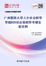 2021年广西医科大学人文社会科学学院803社会保障学考研全套资料