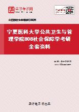 2021年宁夏医科大学公共卫生与管理学院808社会保障学考研全套资料