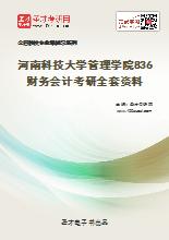 2021年河南科技大学管理学院836财务会计考研全套资料