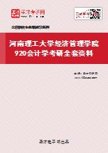 2020年河南理工大学经济管理学院920会计学考研全套资料