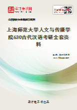 2020年上海师范大学人文与传播学院630古代汉语考研全套资料