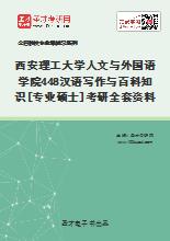 2020年西安理工大学人文与外国语学院448汉语写作与百科知识[专业硕士]考研全套资料
