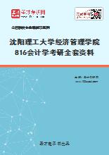 2020年沈阳理工大学经济管理学院816会计学考研全套资料