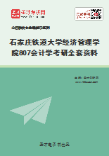 2021年石家庄铁道大学经济管理学院807会计学考研全套资料
