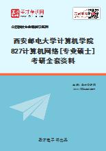 2021年西安邮电大学计算机学院827计算机网络[专业硕士]考研全套资料
