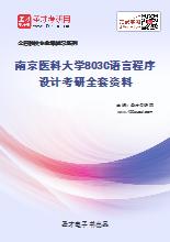 2021年南京医科大学803C语言程序设计考研全套资料