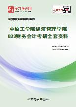 2021年中原工学院经济管理学院833财务会计考研全套资料