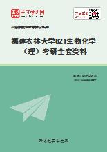 2021年福建农林大学《821生物化学(理)》考研全套资料