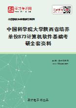 2021年中国科学院大学陕西省培养单位873计算机软件基础考研全套资料
