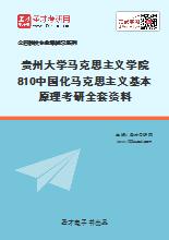 2020年贵州大学马克思主义学院810中国化马克思主义基本原理考研全套资料