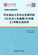 2021年华东政法大学社会发展学院331社会工作原理[专业硕士]考研全套资料