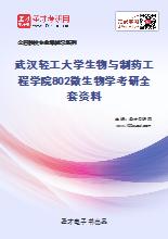 2021年武汉轻工大学生物与制药工程学院《802微生物学》考研全套资料