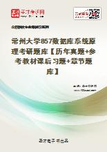 2021年常州大学857数据库系统原理考研题库【历年真题+参考教材课后习题+章节题库】