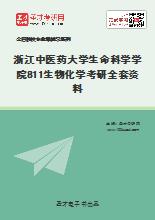 2021年浙江中医药大学生命科学学院811生物化学考研全套资料