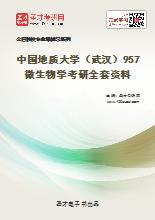2021年中国地质大学(武汉)957微生物学考研全套资料