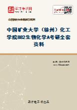 2021年中国矿业大学(徐州)化工学院882生物化学A考研全套资料