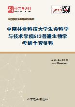 2021年中南林业科技大学生命科学与技术学院613普通生物学考研全套资料