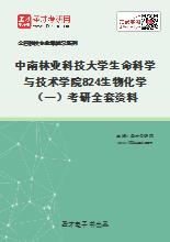 2021年中南林业科技大学生命科学与技术学院824生物化学(一)考研全套资料