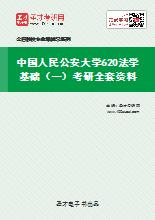 2021年中国人民公安大学620法学基础(一)考研全套资料