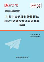2021年中共中央党校科社教研部832社会调查方法考研全套资料