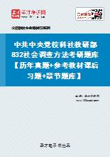 2021年中共中央党校科社教研部832社会调查方法考研题库【历年真题+参考教材课后习题+章节题库】