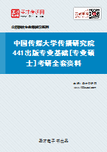 2021年中国传媒大学传播研究院441出版专业基础[专业硕士]考研全套资料