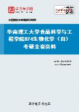 2021年华南理工大学食品科学与工程学院874生物化学(自)考研全套资料
