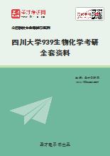 2020年四川大学939生物化学考研全套资料