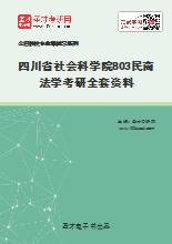 2021年四川省社会科学院803民商法学考研全套资料