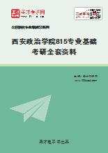 2021年西安政治学院815专业基础考研全套资料