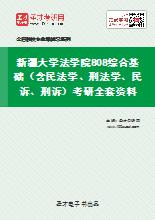 2020年新疆大学法学院808综合基础(含民法学、刑法学、民诉、刑诉)考研全套资料