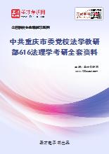 2021年中共重庆市委党校法学教研部616法理学考研全套资料