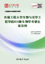 2021年安徽工程大学生物与化学工程学院815微生物学考研全套资料