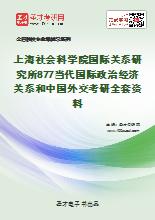 2021年上海社会科学院国际关系研究所877当代国际政治经济关系和中国外交考研全套资料