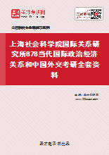 2021年上海社会科学院国际关系研究所878当代国际政治经济关系和中国外交考研全套资料