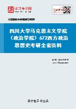 2020年四川大学马克思主义学院(政治学院)672西方政治思想史考研全套资料