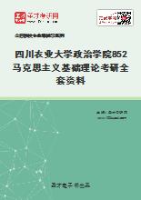 2021年四川农业大学政治学院《852马克思主义基础理论》考研全套资料