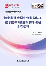 2021年河北科技大学生物科学与工程学院817细胞生物学考研全套资料