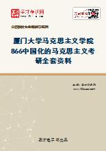 2021年厦门大学马克思主义学院866中国化的马克思主义考研全套资料