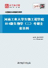 2021年河南工业大学生物工程学院814微生物学(二)考研全套资料